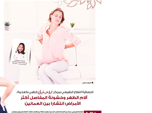 Burjeel Medical Centre – Oman is in Arabic news, with Ms. Siriyaporn Panyaborwornrat, Physiotherapist