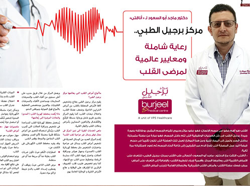 Burjeel Medical Centre – Oman is featured in an Arabic lifestyle magazine with Dr. Maged Abouelseoud, Specialist - Cardiology.