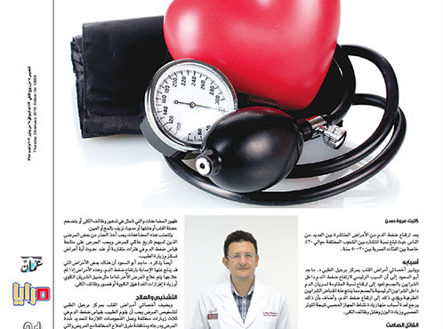 Burjeel Medical Centre – Oman is in Arabic Magazine featuring Dr. Maged Abouel Seoud, Specialist – Cardiology