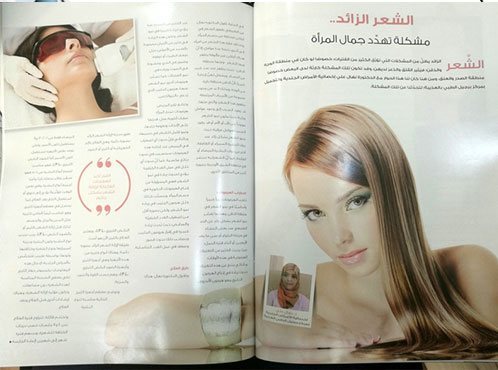 Burjeel Medical Centre – Oman is featured in an Arabic lifestyle magazine